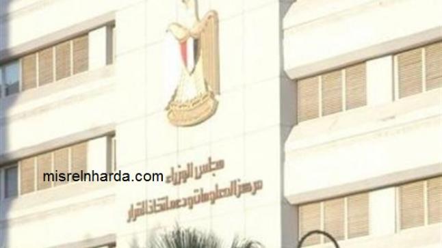 مجلس الوزراء يرد على الشائعات المنتشره بمصر