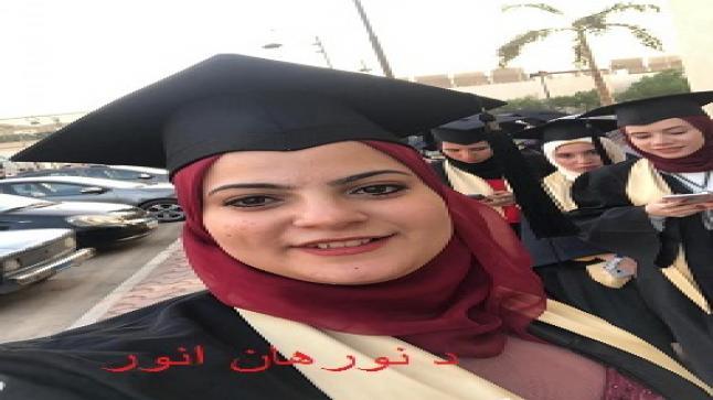 كل التهنئه لتخرج دكتوره نورهان انور عبد الحميد